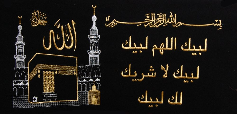 Umrah Banner: December Umrah Packages - All Inclusive From UK